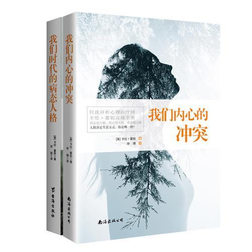 畅销套装18-卡伦·霍妮经典心理学大全(全两册):我们内心的冲突+我们时代的病态人格