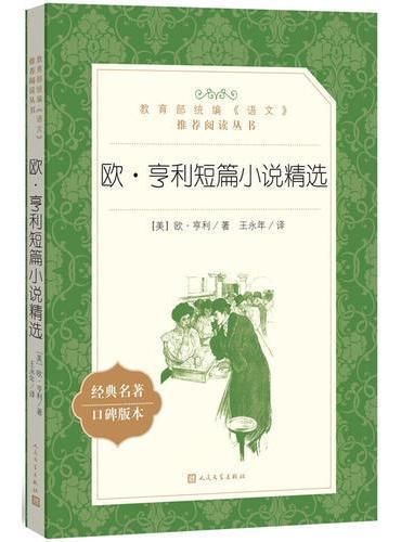 欧·亨利短篇小说精选(教育部统编《语文》推荐阅读丛书)