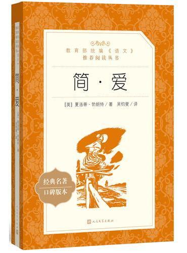简·爱(教育部统编《语文》推荐阅读丛书)