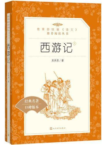 西游记(上下)(教育部统编《语文》推荐阅读丛书)