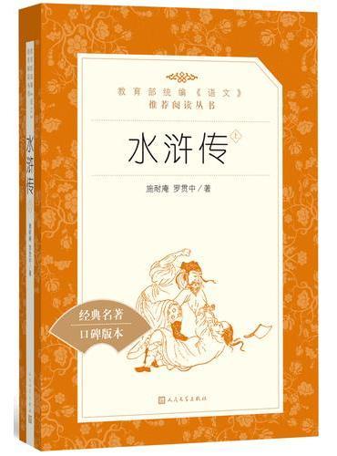 水浒传(上下)(教育部统编《语文》推荐阅读丛书)