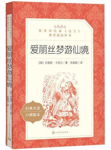 爱丽丝梦游仙境(教育部统编《语文》推荐阅读丛书)