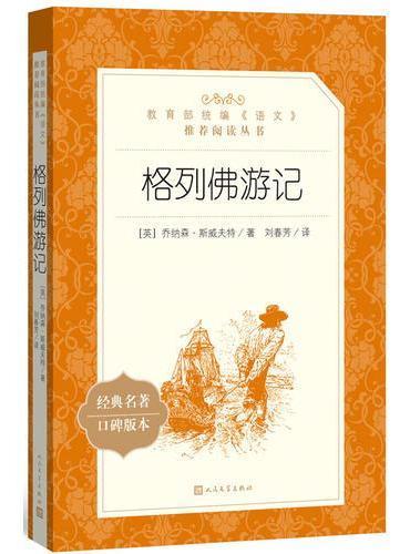 格列佛游记(教育部统编《语文》推荐阅读丛书)