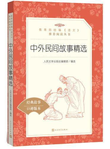 中外民间故事精选(教育部统编《语文》推荐阅读丛书)