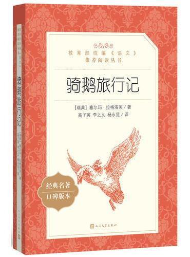 骑鹅旅行记(教育部统编《语文》推荐阅读丛书)
