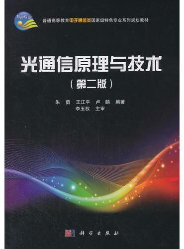 光通信原理与技术(第二版)