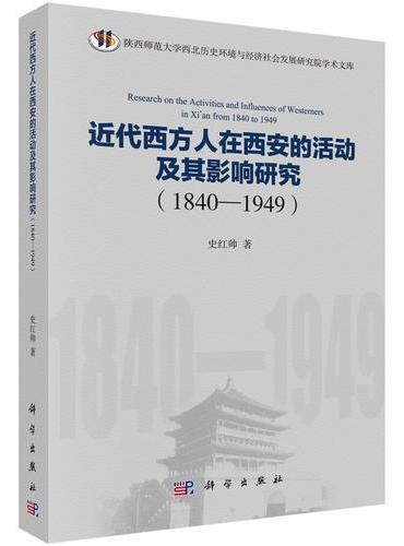 近代西方人在西安的活动及其影响研究(1840-1949)
