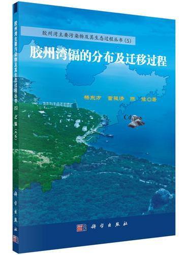 胶州湾镉的分布及迁移过程