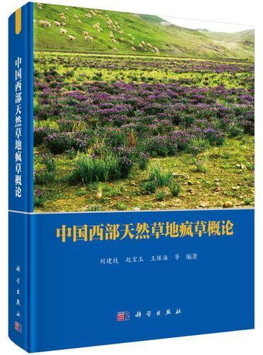 中国西部天然草地疯草概论