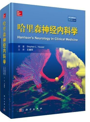 哈里森神经内科学(中文翻译版,原书第3版)