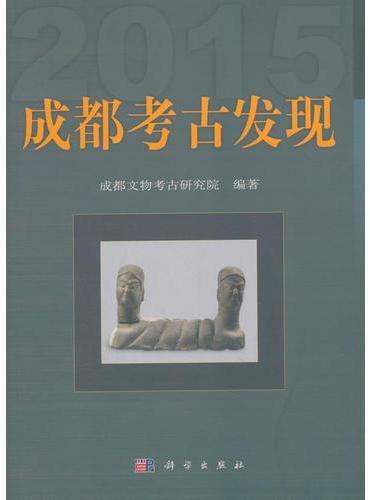 成都考古发现(2015)