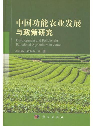中国功能农业发展与政策研究