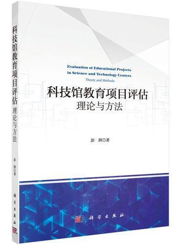 科技馆教育项目评估:理论与方法