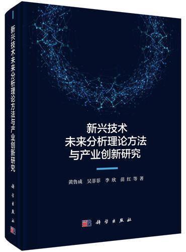 新兴技术未来分析理论方法与产业创新研究