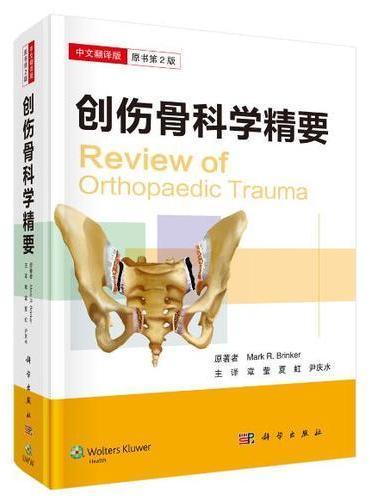 创伤骨科学精要(第2版,中文翻译版)