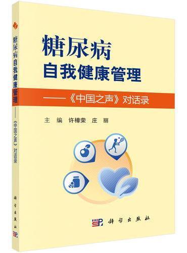 糖尿病自我健康管理——《中国之声》对话录