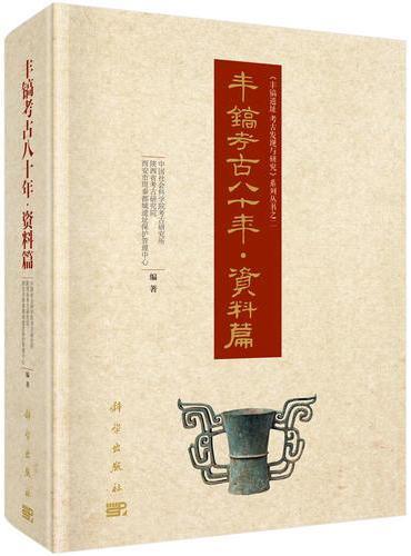 丰镐考古八十年·资料篇