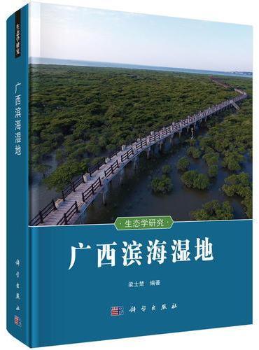 广西滨海湿地