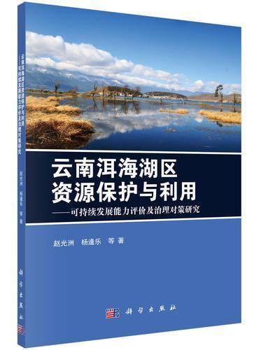 云南洱海湖区资源保护与利用