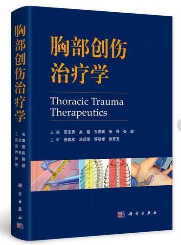 胸部创伤治疗学