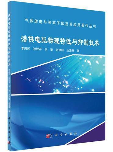 潜供电弧物理特性与抑制技术