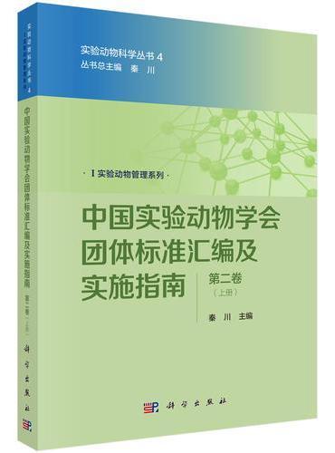 中国实验动物学会团体标准汇编及实施指南(第二卷)