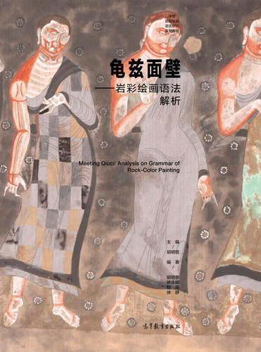 龟兹面壁——岩彩绘画语法解析