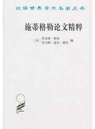 施蒂格勒论文精粹(汉译名著本11)