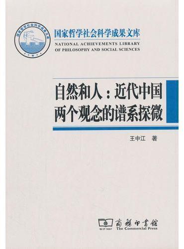 自然和人:近代中国两个观念的谱系探微