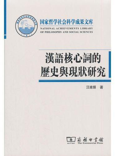 汉语核心词的历史与现状研究