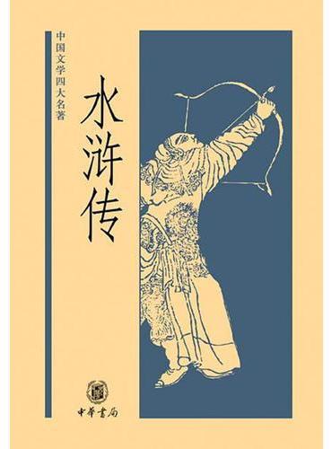 水浒传(中国文学四大名著)
