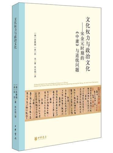 文化权力与政治文化——宋金元时期的《中庸》与道统问题(北京大学中国古代史研究中心丛刊)