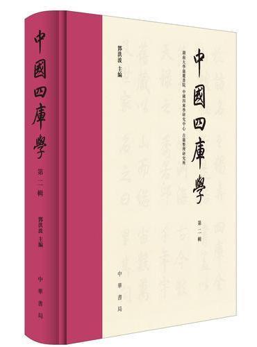 中国四库学(第二辑)