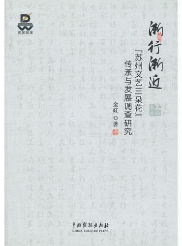 """渐行渐近:""""苏州文艺三朵花""""传承发展调查研究"""