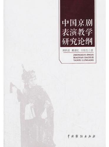 中国京剧表演教学研究论纲
