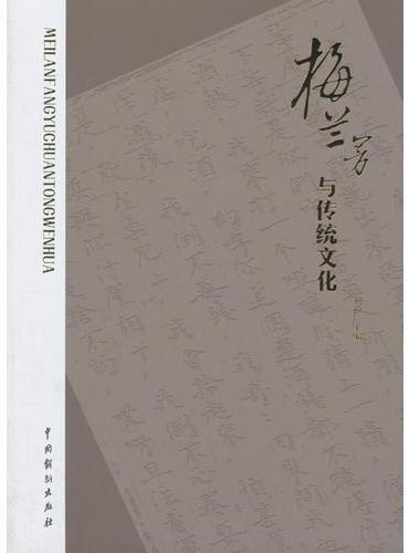 梅兰芳与传统文化(随书附赠两枚书签)