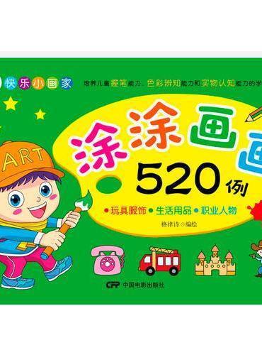 涂涂画画520例-玩具服饰·生活用品·职业人物