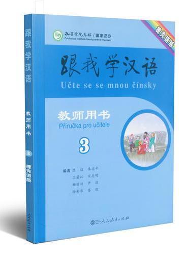 跟我学汉语教师用书 捷克语版 第三册