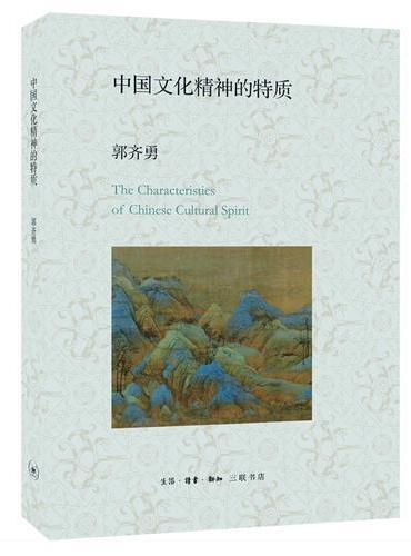 中国文化精神的特质