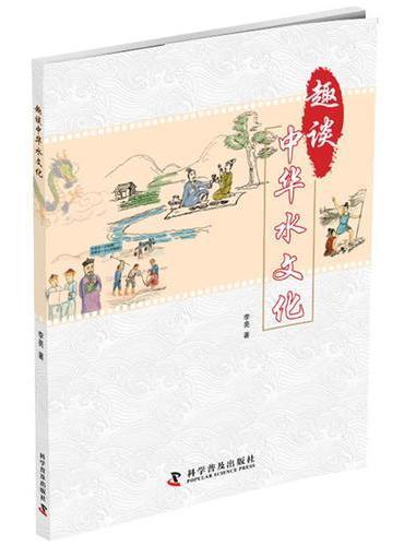 趣谈中华水文化
