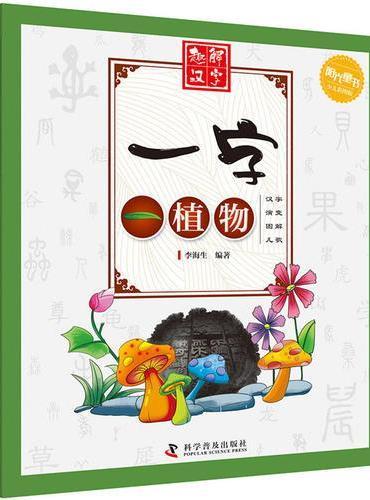趣解汉字 一字一植物