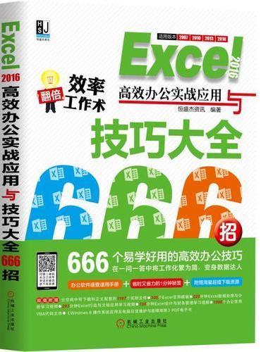 Excel2016高效办公实战应用与技巧大全666招