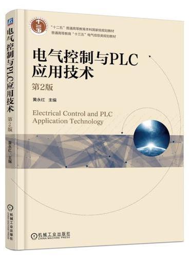 电气控制与PLC应用技术 第2版