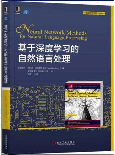 基于深度学习的自然语言处理