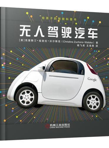给孩子的智能科普书:无人驾驶汽车