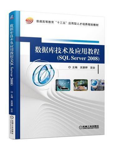 数据库技术及应用教程(SQL Server 2008)