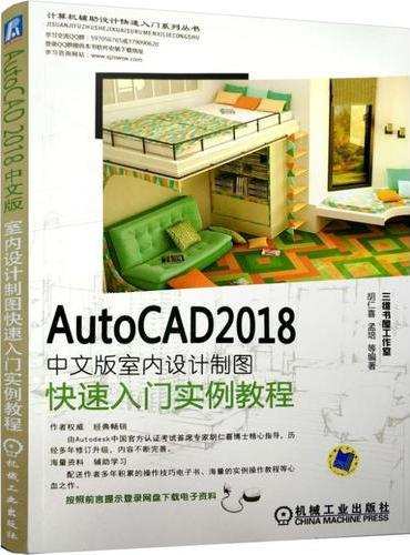 AutoCAD 2018中文版室内设计制图快速入门实例教程