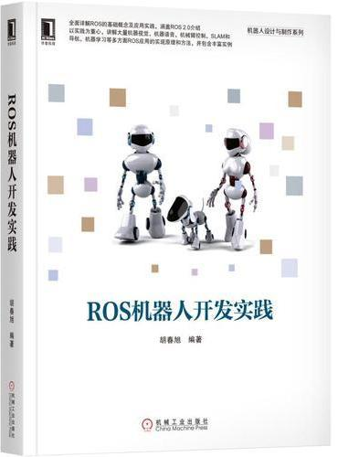 ROS机器人开发实践