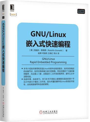 GNU/Linux嵌入式快速编程