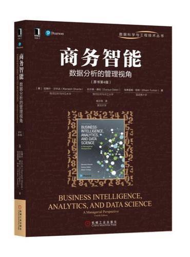 商务智能:数据分析的管理视角(原书第4版)